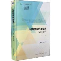 40项常用护理技术实训指导 山西科学技术出版社