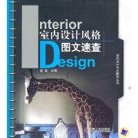 室内设计风格图文速查