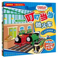 托马斯和朋友 叮叮当当做火车 套装全三册(动手动脑、 游戏益智、培养儿童专注力,亲子互动好帮手!适合3岁以上宝宝)