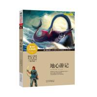 成长文库-世界少年文学精选-青少版-地心游记