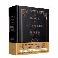 解答之书 Book Answers 专属于你的人生答案 柔纹皮面烫金+方背穿线精装 答案之书 港台原版 卡罗波特 繁体中文