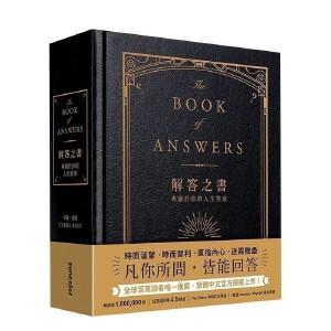 解答之书:专属于你的人生答案 柔纹皮面烫金+方背穿线精装 答案之书 港台原版