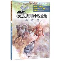 西顿动物小说全集:小战马(短篇小说) 9787544843867