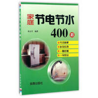 家庭节电节水400招 黄志平 9787518611669