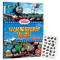 托马斯和朋友电影经典故事 小火车总动员?