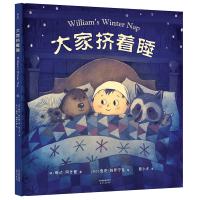 大家挤着睡(迪士尼出品的睡前绘本,寒冷冬夜的温暖故事。认识冬眠小动物,学会分享,学会包容与原谅。两款贴纸,随机附赠一张