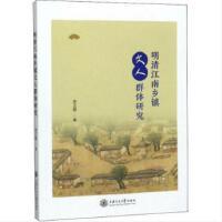 明清江南乡镇文人群体研究