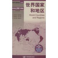 世界分国地图 世界 世界各国家和地区 全新改版 中国地图出版社
