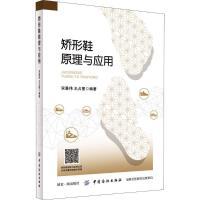 矫形鞋原理与应用 中国纺织出版社