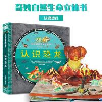 精装正版奇妙自然生命立体书-认识恐龙 儿童3d立体书 感悟生命的故事绘本教育儿童好好玩神奇系列奇趣机关抽拉翻翻2-3-4