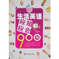 生活英语应知应会900句(含mp3)