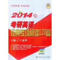 2014年考研英语经典专项阅读120篇