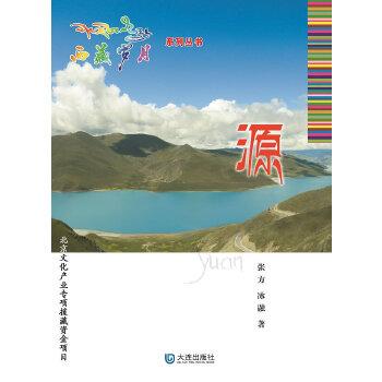 西藏岁月:源