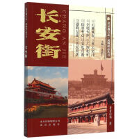 北京地方志・风物图志丛书 长安街