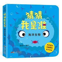 猜猜我是谁洞洞书系列:海洋生物