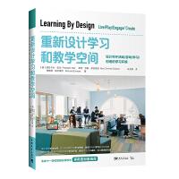 重新设计学习和教学空间:设计利于活动/游戏/学习/创造的学习环境(教育家李希贵推荐,《重新设计一所好学校》姊妹篇)