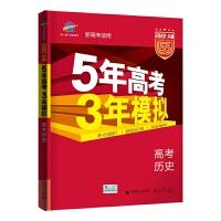 曲一线 2022A版 高考历史 新高考适用 5年高考3年模拟 五三