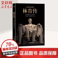 林肯传 中国友谊出版社