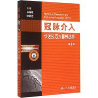 冠脉介入诊治技巧及器械选择(第3版) 人民卫生出版社
