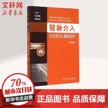 冠脉介入诊治技巧及器械选择(第3版) 人民卫生出版社 【文轩正版图书】