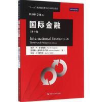 国际金融(**0版)
