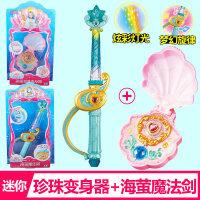 巴拉拉小魔仙玩具魔法海萤堡迷你变身器迷你魔法剑魔法棒 送文具5件套