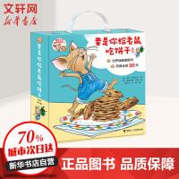 要是你给老鼠吃饼干系列(9册) 接力出版社