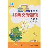【二手书9成新】 新课程小学生经典文学诵读 二年级田荣俊上海远东出版社9787547607411