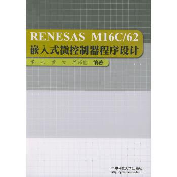 RENESAS M16C/62嵌入式微控制器程序设计