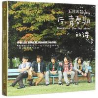 原装现货正版 五月天 后青春期的诗 CD 第7张音乐专辑 2014再版