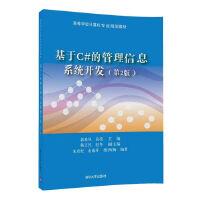 基于C#的管理信息系统开发(第2版)