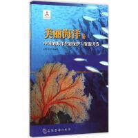 美丽海洋:中国的海洋生态保护与资源开发 刘岩 等 编著;张海文,高之国,贾宇 丛书主编