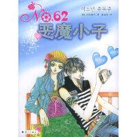 NO 62恶魔小子 (韩)月光香气 ,姜�F哲 漓江出版社 9787540735463