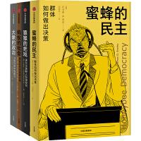 动物城邦系列(套装共4册):大象的政治+猿猴的把戏+蜜蜂的民主+蚂蚁的社会,罗振宇2019得到知识大会重点推荐(当当全