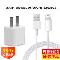 Apple 苹果充电器 iphone8充电器 iPhone7充电器 iPhone8 plus数据线 iphoneXR数