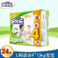 安儿乐超能吸金装2代婴儿纸尿裤 L码宝宝尿不湿 共24片大号适重9-13kg