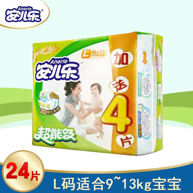 安儿乐超能吸金装2代婴儿纸尿裤 L码宝宝尿不湿 共24片大号适重9-13kg五码可选 两包减2元 3包减4元