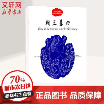 中国成语故事 新世界出版社有限责任公司 【文轩正版图书】汉英双语对照精美绘本,全国很好少儿读物一等奖、国家图书奖。一本书让孩子学贯中西。