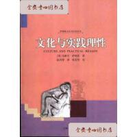 【旧书二手书9成新】文化与实践理性/马歇尔萨林斯上海人民出版社