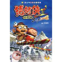 猪猪侠II武侠2008(9)