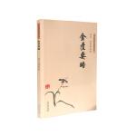 中医临床经典丛书-金匮要略