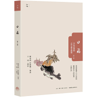 口福:今生必食的100道中国菜(第二版)