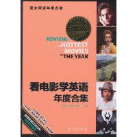 看电影学英语年度合集 刘思岳,(美)怀特 9787518305551