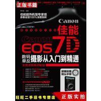 【二手9成新】佳能EOS7D数码单反摄影从入门到精通(附镜头手册)罗斯基著机械工业出版社