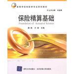 保险精算基础(高等学校保险学专业系列教材)