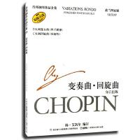 肖邦钢琴作品全集35 变奏曲.回旋曲 身后出版