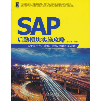 SAP后勤模块实施攻略——SAP在生产、采购、销售、物流中的应用(pdf+txt+epub+azw3+mobi电子书在线阅读下载)
