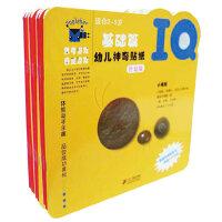 幼儿神奇贴纸升级版IQ CQ EQ (共9册)基础篇 提高篇 进阶篇