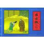 中国古典名著画本・连环画(崔玄微、舍镜记、权学士)