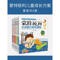 蒙特梭利儿童成长方案(套装共6册)